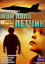 Фильм Мой папа летчик (2013)