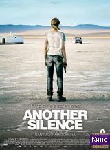 Фильм Молчание другого сорта (2011)