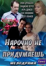 Фильм Нарочно не придумаешь (2013)