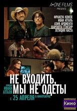 Фильм Не беспокоить (2012)
