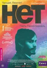 Фильм Нет (2012)