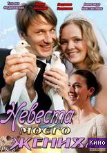 Фильм Невеста моего жениха (2013)