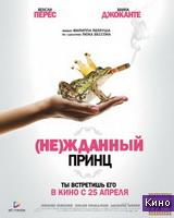 Фильм (Не)жданный принц (2013)