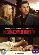 Фильм Незнакомец внутри (2013)
