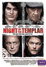 Фильм Ночь тамплиера (2011)