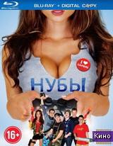 Фильм Нубы (2012)