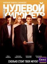 Фильм Нулевой километр (2007)
