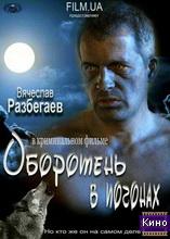 Фильм Оборотень в погонах (2012)