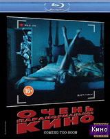 Фильм Очень паранормальное кино (2013)