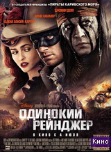 Фильм Одинокий рейнджер (2013)