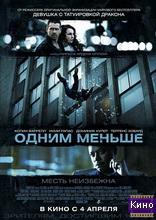 Фильм Одним меньше (2013)