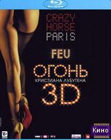 Фильм Огонь Кристиана Лубутена 3D (2012)