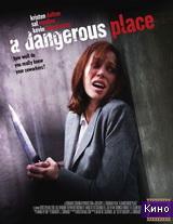 Фильм Опасное место (2012)