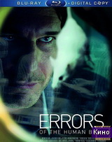 Фильм Ошибки человеческого тела (2012)
