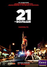 Фильм От 21 и старше (2012)