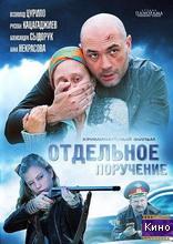 Фильм Отдельное поручение (2012)