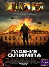 Фильм Падение Олимпа (2013)