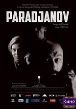Фильм Параджанов (2013)