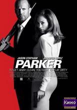 Фильм Паркер (2012)