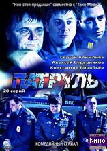 Фильм Патруль (2013)