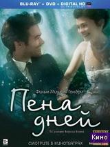 Фильм Пена дней (2013)