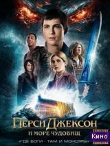 Фильм Перси Джексон: Море чудовищ (2013)