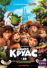 Фильм Пещерные люди (2012)
