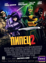 Фильм Пипец 2 (2013)