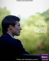 Фильм Письма В Осеннее Небо (2013)