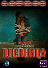 Фильм Пленница (2013)
