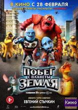 Фильм Побег с планеты Земля (2012)