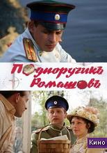 Фильм Подпоручикъ Ромашовъ / Подпоручик Ромашов (2012)