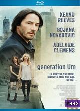 Фильм Поколение М (2012)