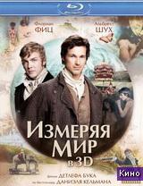 Фильм Покорение мира (2012)