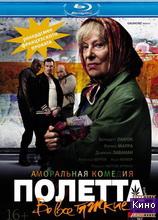 Фильм Полетта (2012)