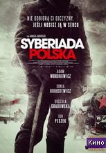 Фильм Польская сибириада (2013)