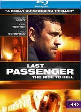 Фильм Последний пассажир (2013)