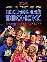 Фильм Последний звонок (2012)
