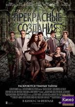 Фильм Прекрасные создания (2013)