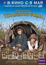 Фильм Приключения Гекльберри Финна (2012)