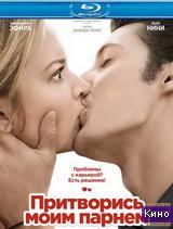Фильм Притворись моим парнем (2013)