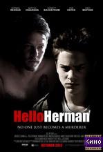 Фильм Привет Герман (2012)