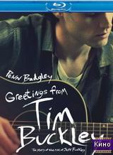 Фильм Привет от Тима Бакли (2012)