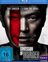 Фильм Признание в убийстве (2012)