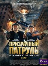 Фильм Призрачный патруль (2012)