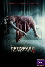 Фильм Призраки в Коннектикуте 2: Тени прошлого (2013)