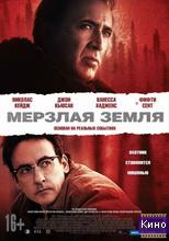 Фильм Промерзшая земля (2012)