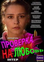 Фильм Проверка на любовь (2013)