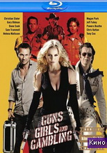 Фильм Пушки, телки и азарт (2011)