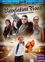 Фильм Путь откровения: Начало конца (2013)
